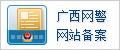 广西网警ICP备案